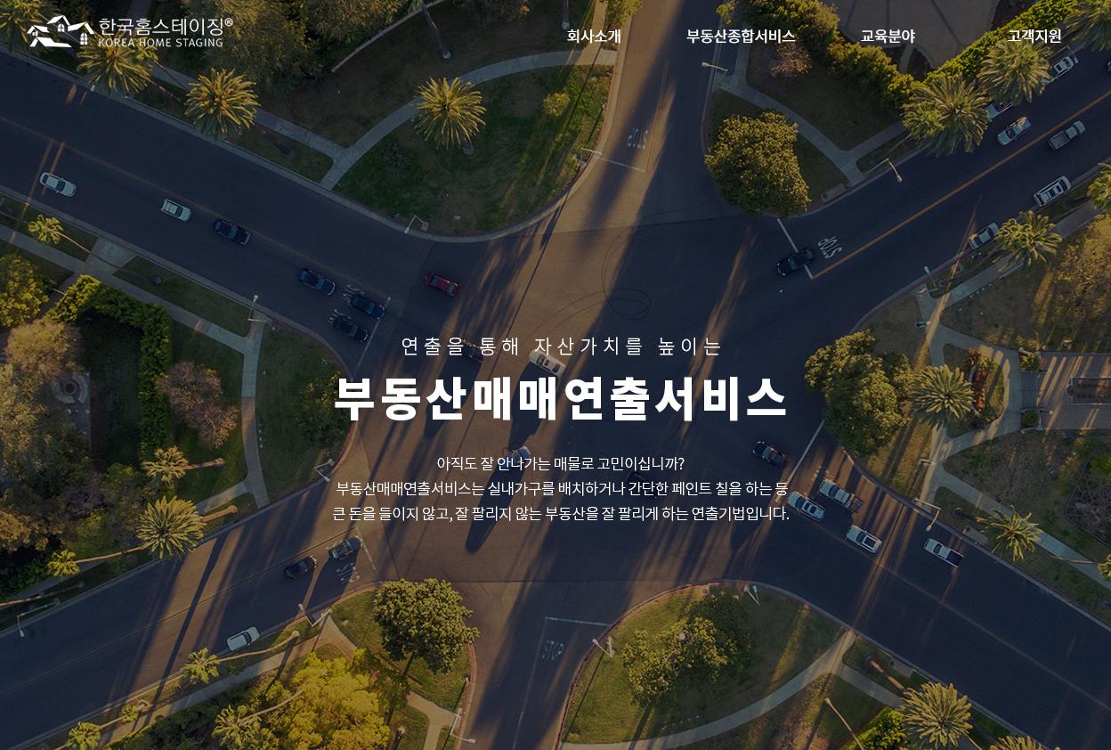 한국홈스테이징