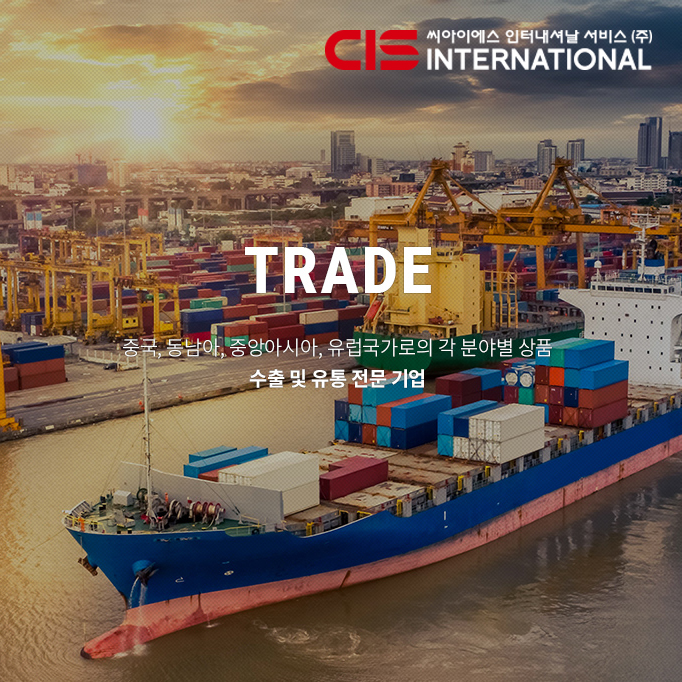 CIS_International